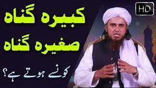Kabira Gunah Konse Hote Hain? Mufti Tariq Masood Latest Clip 2018