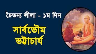 চৈতন্য লীলা - ১ম দিন - সার্বভৌম ভট্টাচার্য