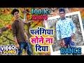 Palangiya a piya sone na diya dance|| Amit mehra|| niranjan || KKD presents....