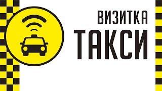 Как сделать визитку. Визитка такси. Корел. Corel.