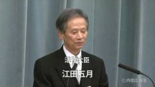 菅第二次改造内閣閣僚記者会見「江田五月大臣」