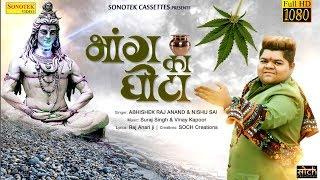 Bhang Ka Ghota | Abhishek Raj Anand & Nishu Sai | Bhole Baba Song | Bhole DJ Song #Sonotek