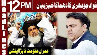 This is just a firefighting not cure: Fawad Ch | Headlines 12 PM | 4 November 2018 | Express News