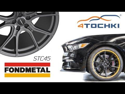 Диски Fondmetal STC45 на 4 точки