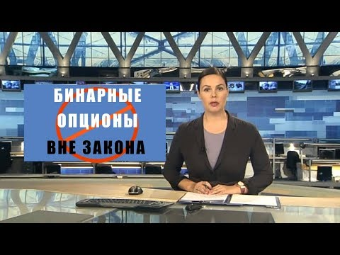 Закрытие бинарных опционов в России.Конец!