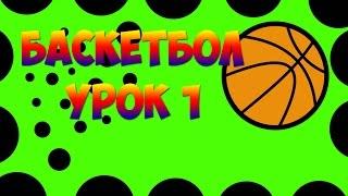 Баскетбол УРОК 1