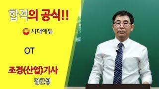 시대에듀 조경(산업)기사 기본이론 OT (김근성T)