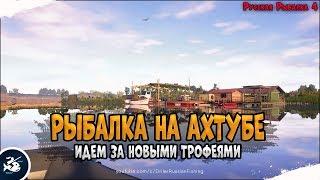 Рыбалка на реке Ахтуба • Донка и спиннинг • Driler - Русская Рыбалка 4