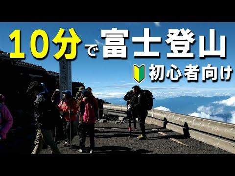 10分で観る富士山の登山ダイジェスト【吉田ルート】How to climb Mt. Fuji in 10 mins.