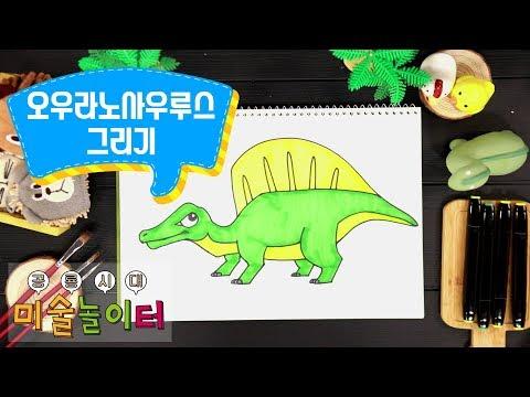 오우라노사우루스   공룡 그림 그리기   창의팡팡 미술놀이터 시즌2 공룡시대 #15