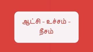 ஆட்சி - உச்சம் - நீசம் - Aatchi Utcham Neesam