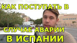 Как заполнять документы при аварии, ДТП, в Испании, советы Алексея Езовского