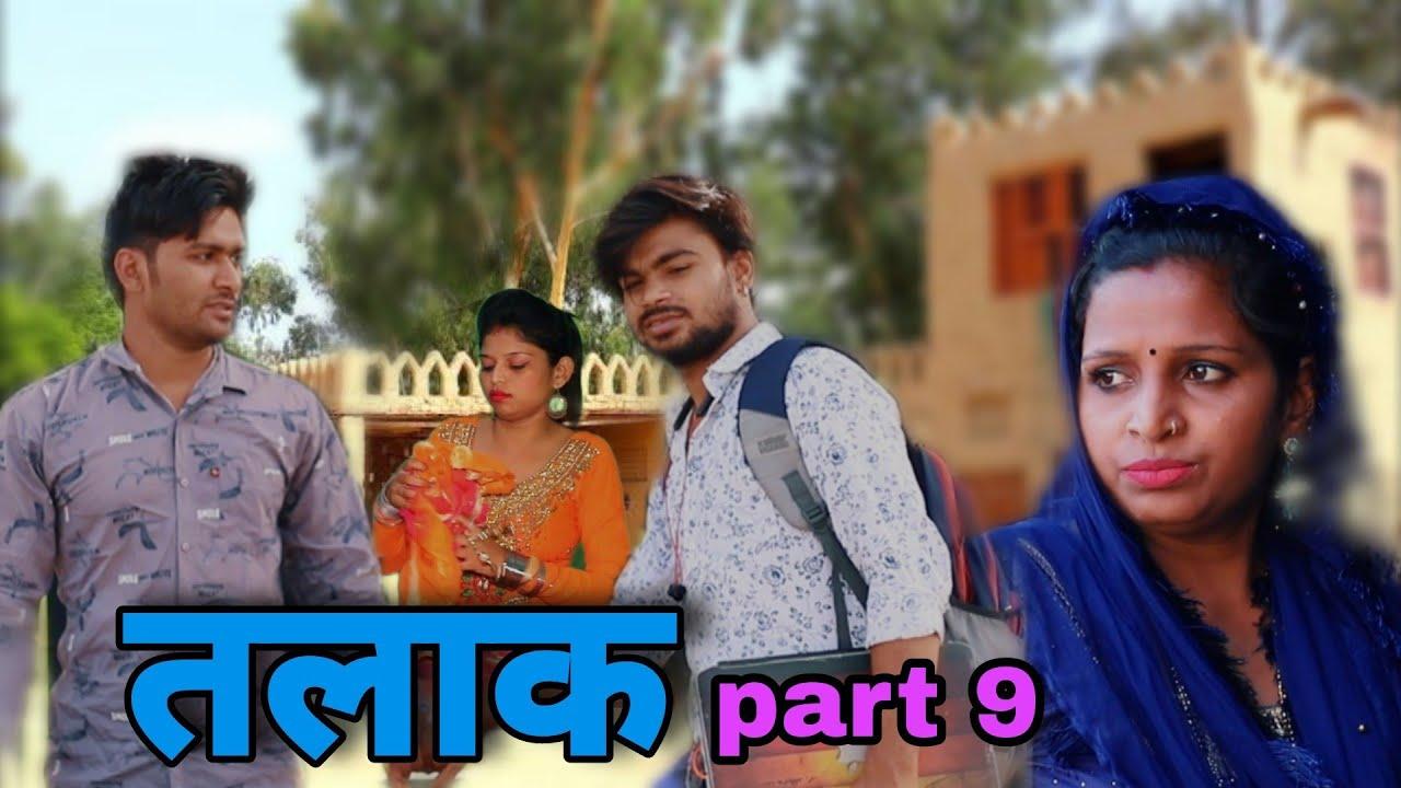 Talak( तलाक )-9 पारिवारिक नाटक By Mukesh Sain & Salu on Rss Movie