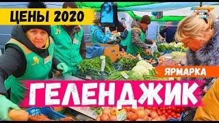 ЦЕНЫ В ГЕЛЕНДЖИКЕ 2020 ПРОДУКТОВАЯ ЯРМАРКА ФЕРМЕРСКИЕ ПРОДУКТЫ ЦЕНЫ ГЕЛЕНДЖИК 2020
