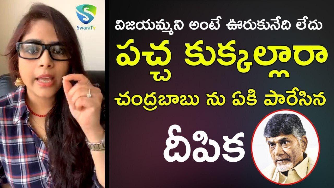 విజయమ్మని అంటే ఊరుకునేది లేదు! | Jagan Fan Deepika Mind-Blowing Words About YS Jagan || SwaraTV
