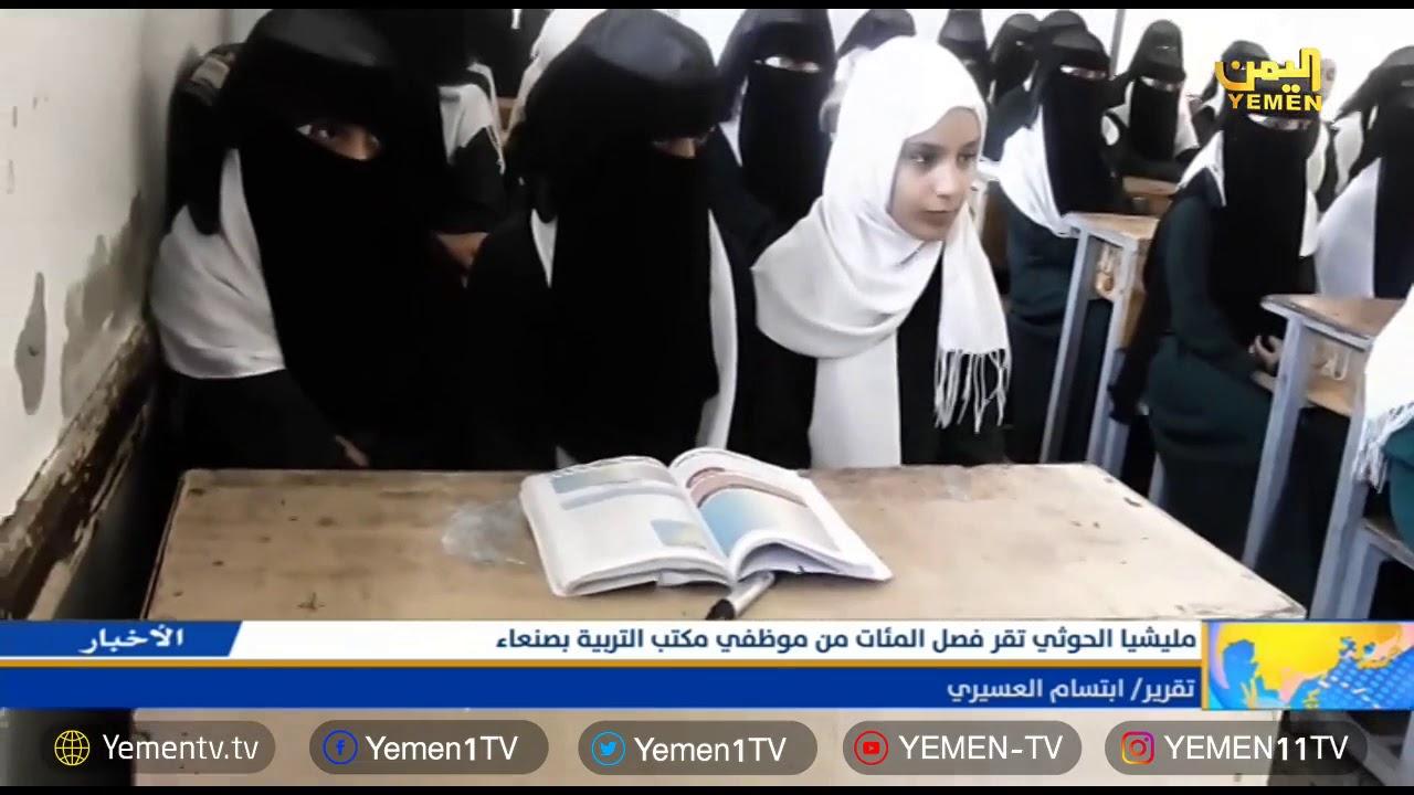 Photo of مليشيا الحوثي تقر فصل المئات من موظفي مكتب التربية بصنعاء  تقرير / ابتسام العسيري