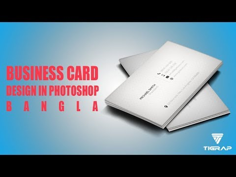 Business Card Design in Photoshop Class ২ | অ্যাডোব ফটোশপ বাংলা টিউটোরিয়াল | Tigrap thumbnail