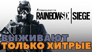 🔥ТАКТИКА ПРЕЖДЕ ВСЕГО!🔥 Rainbow Six Siege обзор игры