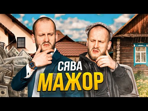 СЯВА - МАЖОР