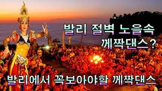울루와뚜사원 절벽 노을속 매혹적인 전통 발리 예술공연 …