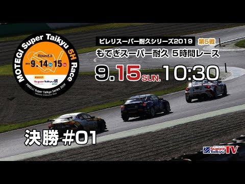 《S耐TV》 2019年9月15日(日) ピレリスーパー耐久シリーズ2019 第5戦 もてぎスーパー耐久 5Hours Race  決勝#01