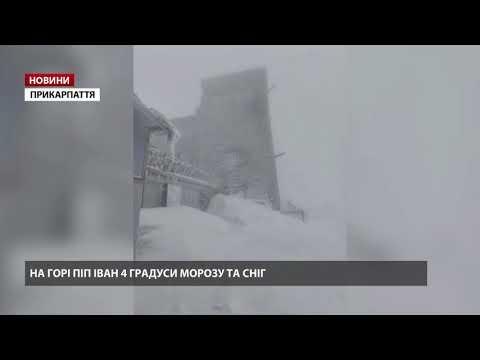 В останній день весни Карпати замело снігом