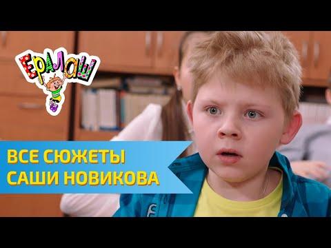 Ералаш Все сюжеты с Сашей Новиковым