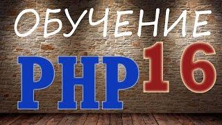 Обучение PHP - 16. Массив $_SERVER