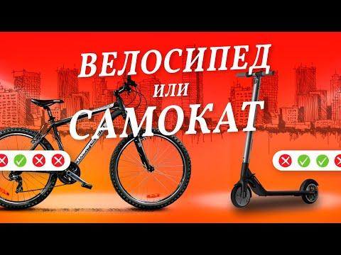 Электросамокат 2020. Моноколесо, велосипед или самокат для города? Тестируем Segway Ninebot