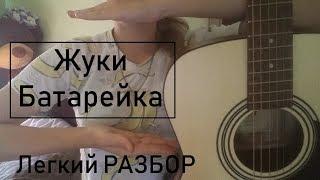 ЛЕГКИЙ РАЗБОР ПОД ГИТАРУ / Жуки - Батарейка