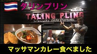 3日目の夜は YouTube TJ channel    でも 紹介された TALING PLING (タリンプリン)さんへ 行って来ました! 本場のタイ料理をリーズナブルに味わう...