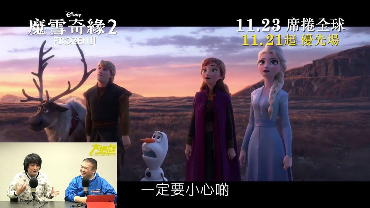 魔雪奇緣2〈大把戲〉2019-11-22 a - YouTube