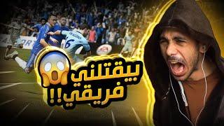 فيفا 21 - انا خلاص تعبت من الي قاعد يصير ! 😫 | FIFA 21