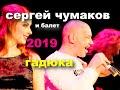 СергейЧумаков Гадюка настоящийчумаков mp3