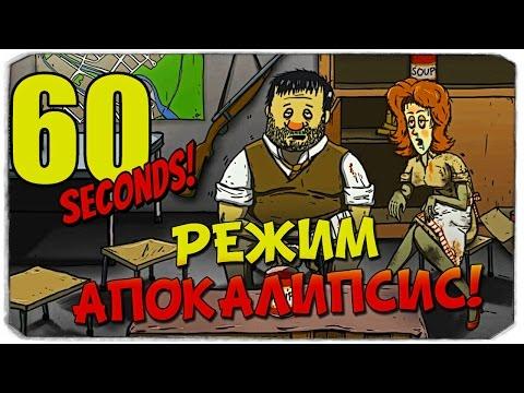 60 SECONDS: Как выжить во время апокалипсиса?