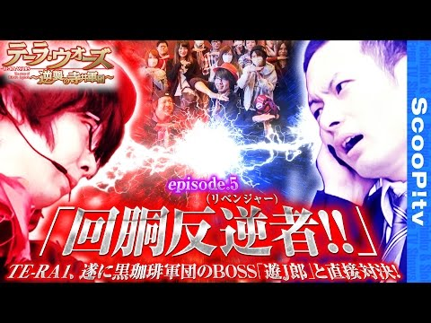 TE-RA WARS〜逆襲の寺井軍団〜 vol.5