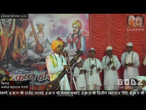 Marathi Kirtan Manoj Maharaj Pavshe 2016 BARC