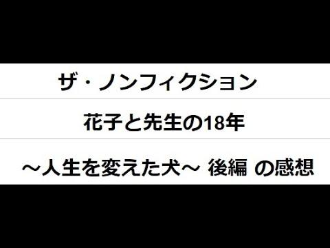 フィクション 花子 ノン