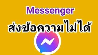messenger ส่งข้อความไม่ได้ เมสเสจส่งข้อความไม่ได้ ส่งข้อความไม่ได้ messenger แชทส่งข้อความไม่ได้ screenshot 4