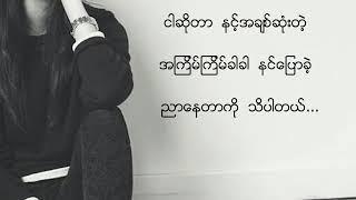 ဥဂၢါ Oak Bar- တစ္ေန ့ေန ့ေတာ့ Ta Nay Nay Tot // Myanmar Sad Song 2018// Lyrics