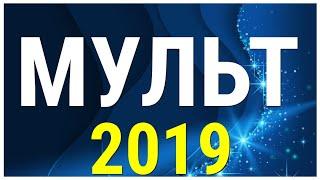 ЛУЧШИЕ МУЛЬТФИЛЬМЫ 2019