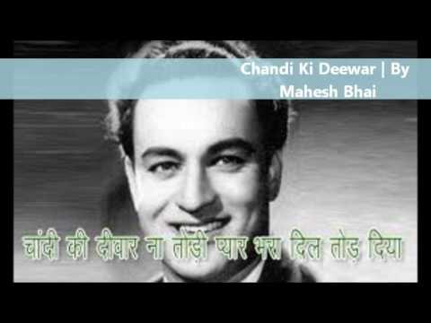 Chandi Ki Deewar By Mahesh Bhaiji