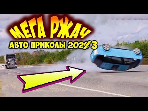 ЛУЧШИЕ АВТО ПРИКОЛЫ 2020 (автоприколы)