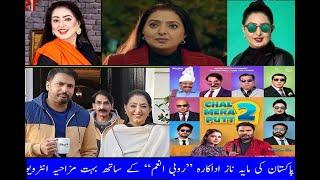 Chal Mera putt 2 Movie    Rubi Anam ( Actress/Comedian ) Interview   Chal Mera Putt 2   Khabardar Thumb