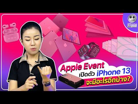 iPhone 13 เปิดตัวในงาน Apple Event 2021PadGen9 AirpodPro MacbookAir จะมาด้วยไหม?