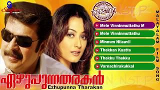 Ezhupunna Tharakan | Malayalam Movie Songs | Mammootty Hits Songs 2017