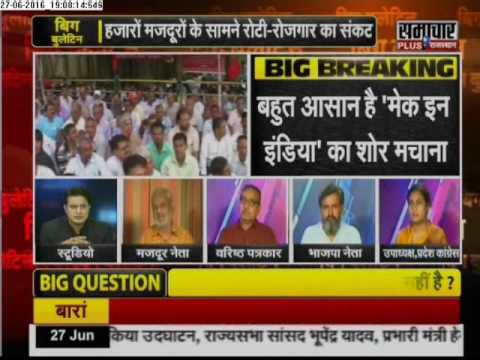 Big Bulletin Rajasthan: Hindustan Copper Limited plant would stop soon