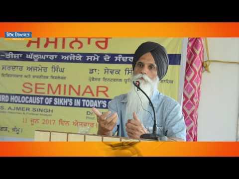 Ghallughara June 1984 in Contemporary Context: Speech of Bhai Ajmer Singh at Jammu (2017)