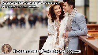Как организовать и снять романтичную love story фотосессию!?