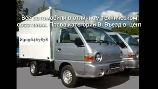 Аренда Хендай Портера без водителя, прокат грузовиков(, 2013-12-11T11:16:55.000Z)